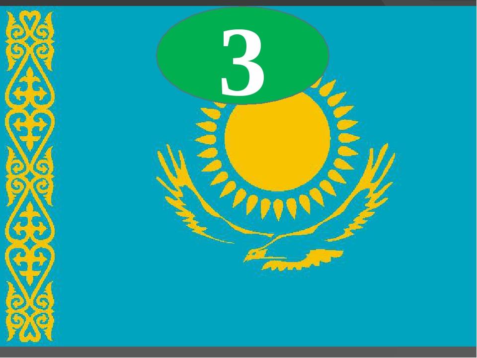 ЦВЕТ 3