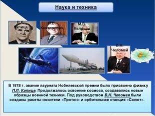 Наука и техника Широкое признание в стране получили труды академика М.В. Келд