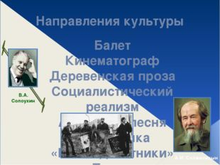 Направления культуры Балет Кинематограф Деревенская проза Социалистический ре