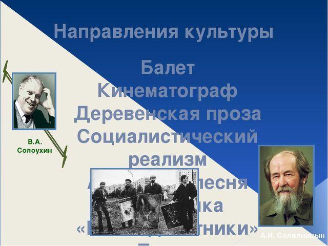 Направления культуры Балет Кинематограф Деревенская проза Социалистический ре...