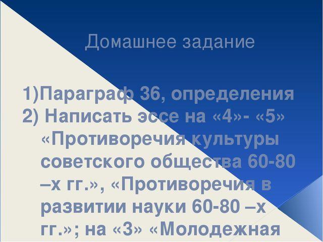 Домашнее задание 1)Параграф 36, определения 2) Написать эссе на «4»- «5» «Про...
