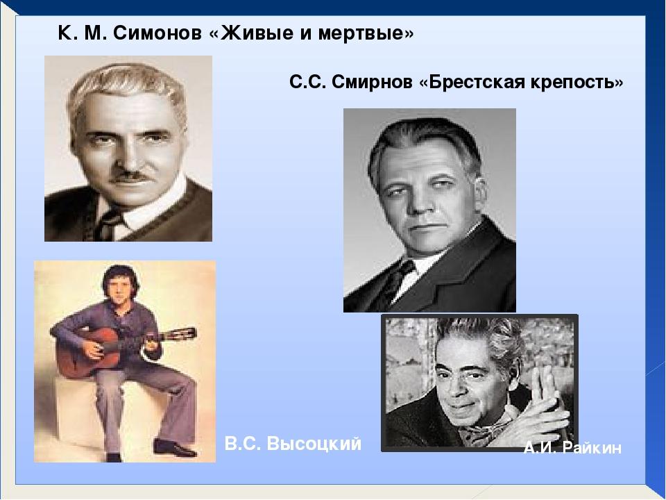 К. М. Симонов «Живые и мертвые»  С.С. Смирнов «Брестская крепость» В.С. В...