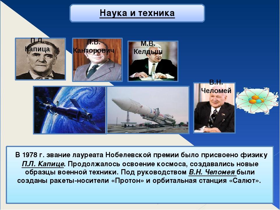 Наука и техника Широкое признание в стране получили труды академика М.В. Келд...
