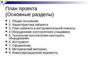 План проекта (Основные разделы) 1. Общие положения. 2. Характеристика кабинет