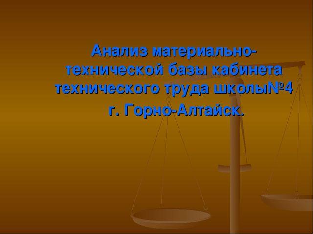 Анализ материально-технической базы кабинета технического труда школы№4 г. Го...