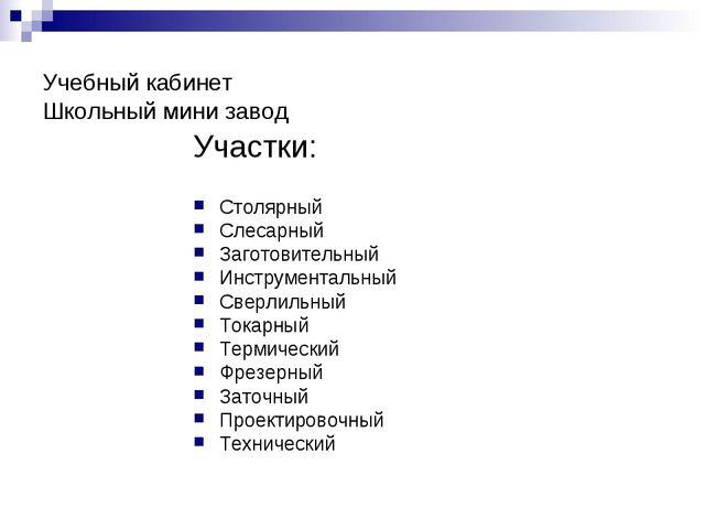 Учебный кабинет Школьный мини завод Участки: Столярный Слесарный Заготовител...
