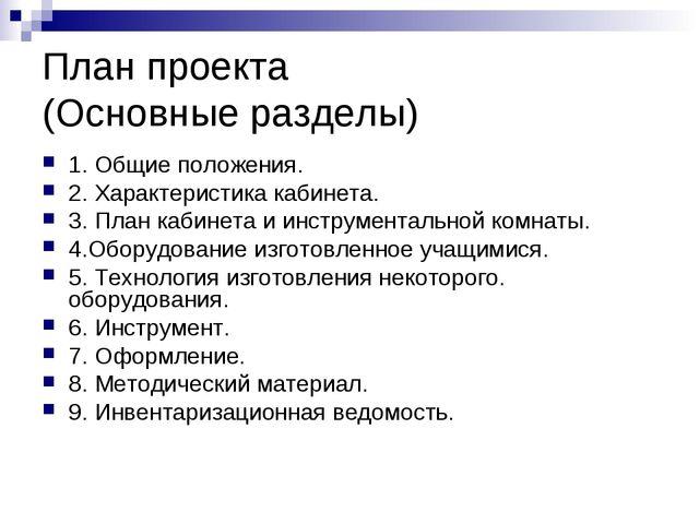 План проекта (Основные разделы) 1. Общие положения. 2. Характеристика кабинет...
