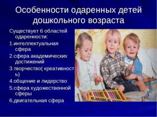 Особенности одаренных детей дошкольного возраста Существует 6 областей одарен