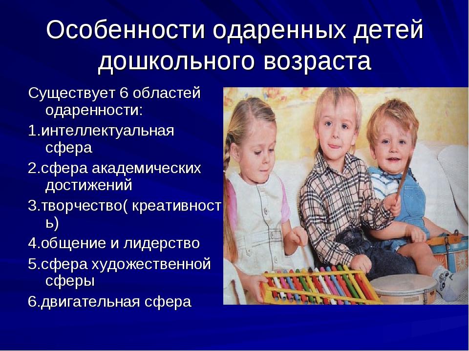 Особенности одаренных детей дошкольного возраста Существует 6 областей одарен...