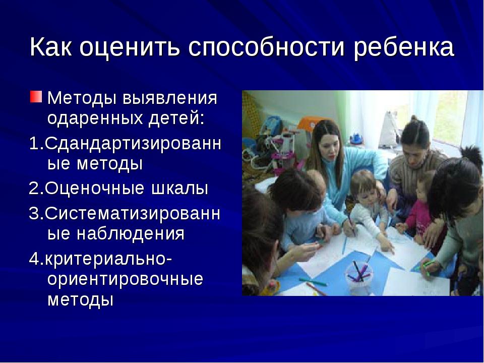 Как оценить способности ребенка Методы выявления одаренных детей: 1.Сдандарти...