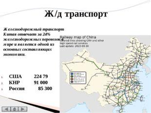Восточная зона – экономически наиболее развитая часть. Здесь сосредоточены со