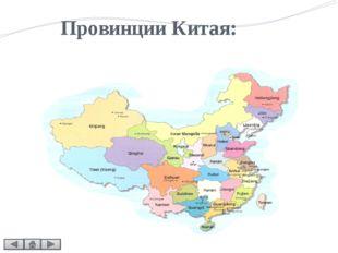 Провинции Китая: