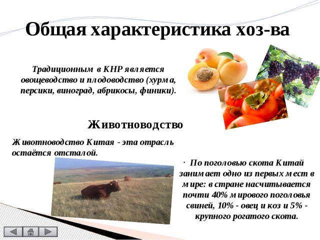 На Западе страны преобладает кочевое, полукочевое и экстенсивное скотоводств...