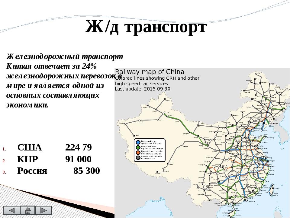 Восточная зона – экономически наиболее развитая часть. Здесь сосредоточены со...