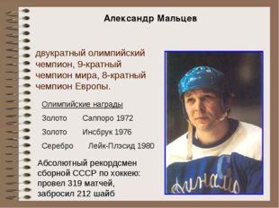 двукратный олимпийский чемпион, 9-кратный чемпион мира, 8-кратный чемпион Евр
