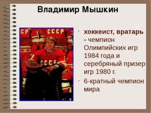 хоккеист, вратарь - чемпион Олимпийских игр 1984 года и серебряный призер игр