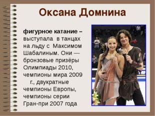 Оксана Домнина фигурное катание – выступала в танцах на льду с Максимом Шабал