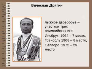 лыжное двоеборье – участник трех олимпийских игр: Инсбрук 1964 – 7 место, Гре