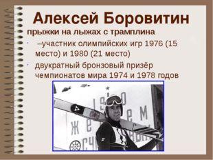 Алексей Боровитин прыжки на лыжах с трамплина –участник олимпийских игр 1976