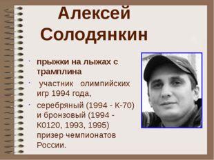 Алексей Солодянкин прыжки на лыжах с трамплина участник олимпийских игр 1994
