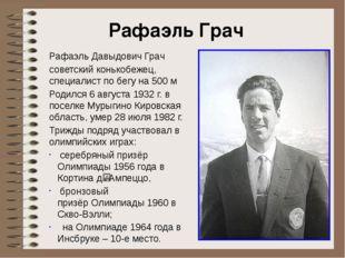 Рафаэль Грач Рафаэль Давыдович Грач советский конькобежец, специалист по бегу