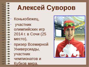 Алексей Суворов Конькобежец, участник олимпийских игр 2014 г. в Сочи (25 мест