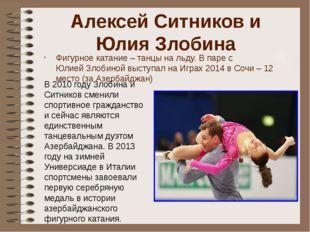 Алексей Ситников и Юлия Злобина Фигурное катание – танцы на льду. В паре с Юл