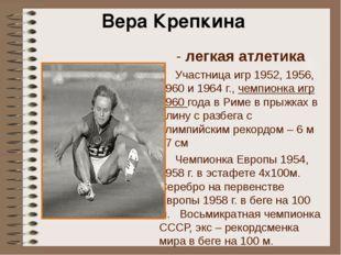 - легкая атлетика Участница игр 1952, 1956, 1960 и 1964 г., чемпионка игр 19