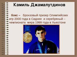 бокс – бронзовый призер Олимпийских игр 2000 года в Сиднее и серебряный – че