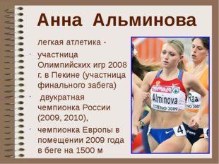 Анна Альминова легкая атлетика - участница Олимпийских игр 2008 г. в Пекине
