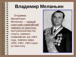 Владимир Михайлович Меланьин— первый советский олимпийский чемпион по биатл