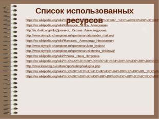 Список использованных ресурсов https://ru.wikipedia.org/wiki/%D0%93%D1%80%D0%