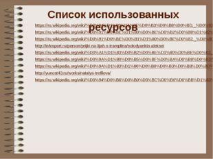 Список использованных ресурсов https://ru.wikipedia.org/wiki/%D0%94%D1%80%D1%
