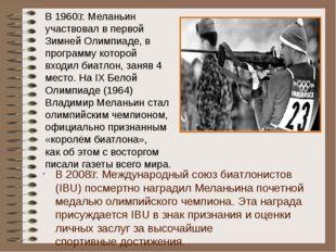 В2008г.Международный союз биатлонистов (IBU) посмертно наградил Меланьина