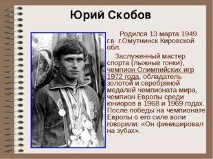 Родился 13 марта 1949 г.в г.Омутнинск Кировской обл. Заслуженный мастер спо