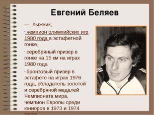 — лыжник, чемпион олимпийских игр 1980 года в эстафетной гонке, серебряный п