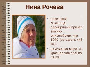 Нина Рочева советская лыжница, серебряный призер зимних олимпийских игр 1980