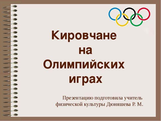 Кировчане на Олимпийских играх Презентацию подготовила учитель физической кул...