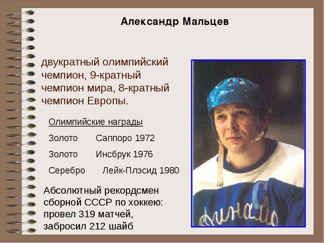 двукратный олимпийский чемпион, 9-кратный чемпион мира, 8-кратный чемпион Евр...