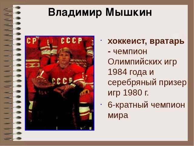 хоккеист, вратарь - чемпион Олимпийских игр 1984 года и серебряный призер игр...