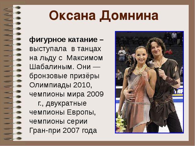 Оксана Домнина фигурное катание – выступала в танцах на льду с Максимом Шабал...
