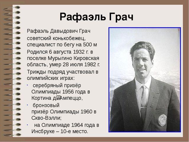 Рафаэль Грач Рафаэль Давыдович Грач советский конькобежец, специалист по бегу...