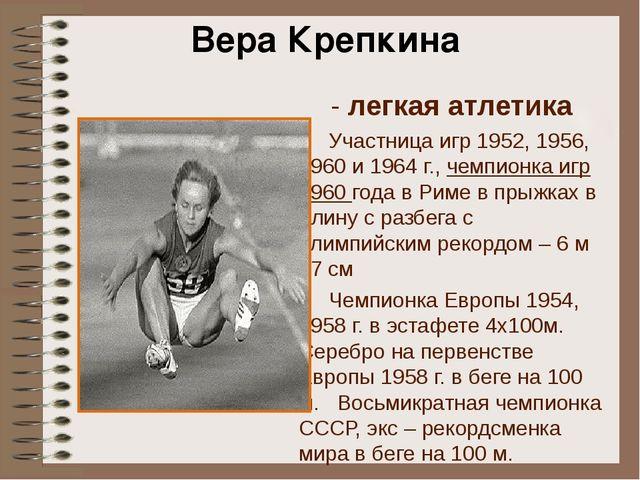 - легкая атлетика Участница игр 1952, 1956, 1960 и 1964 г., чемпионка игр 19...