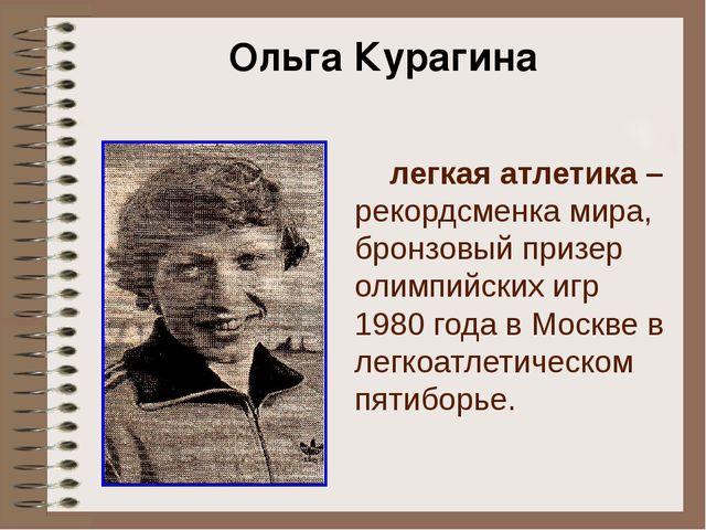 легкая атлетика – рекордсменка мира, бронзовый призер олимпийских игр 1980 г...