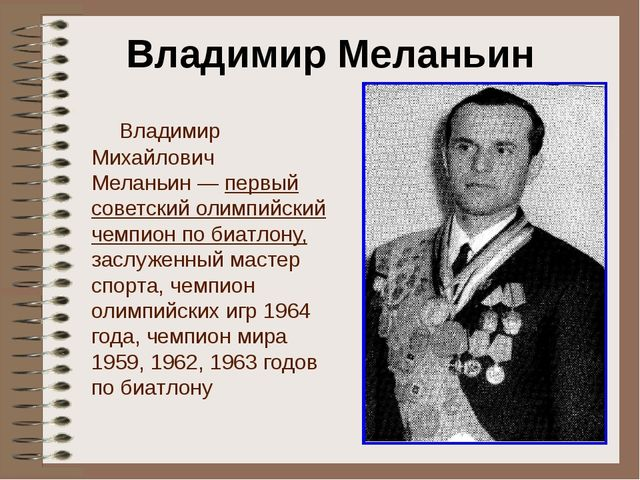 Владимир Михайлович Меланьин— первый советский олимпийский чемпион по биатл...