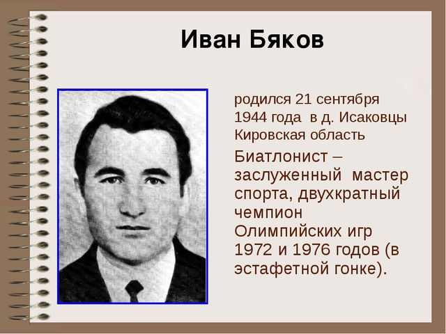 родился 21 сентября 1944 года в д. Исаковцы Кировская область Биатлонист – за...