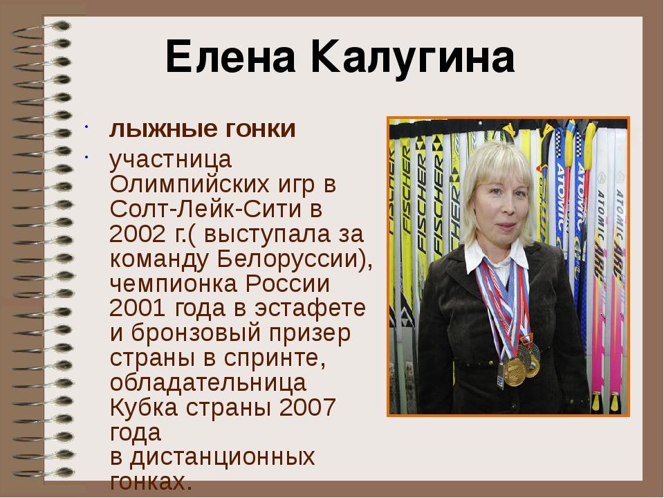 лыжные гонки участница Олимпийских игр в Солт-Лейк-Сити в 2002 г.( выступала...