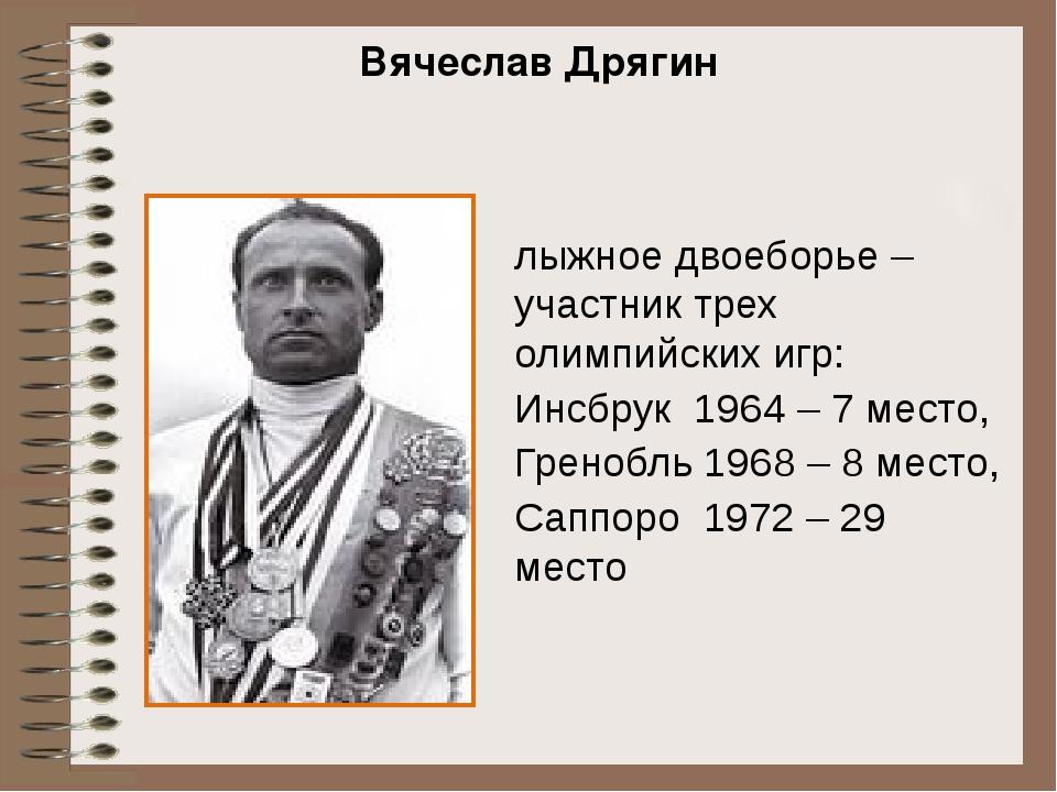 лыжное двоеборье – участник трех олимпийских игр: Инсбрук 1964 – 7 место, Гре...