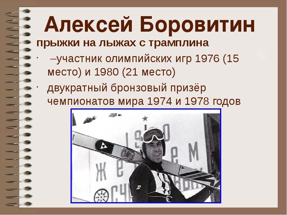 Алексей Боровитин прыжки на лыжах с трамплина –участник олимпийских игр 1976...