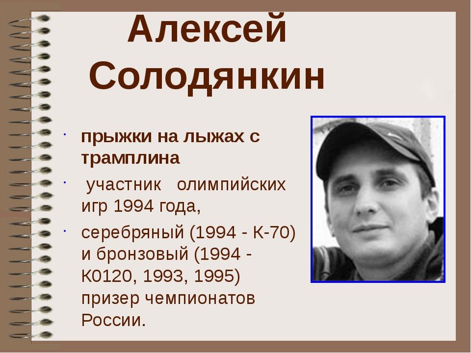 Алексей Солодянкин прыжки на лыжах с трамплина участник олимпийских игр 1994...